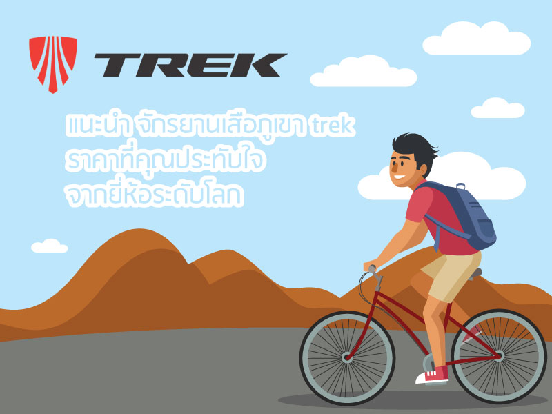 จักรยานเสือภูเขา trek