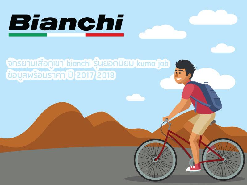 จักรยานเสือภูเขา bianchi