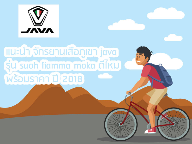 จักรยานเสือภูเขา java