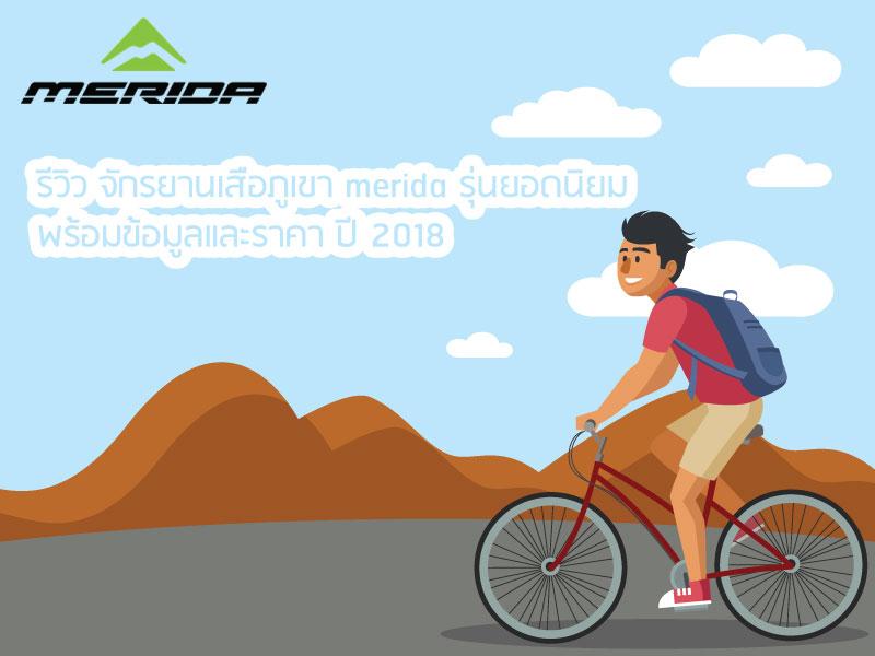 จักรยานเสือภูเขา merida