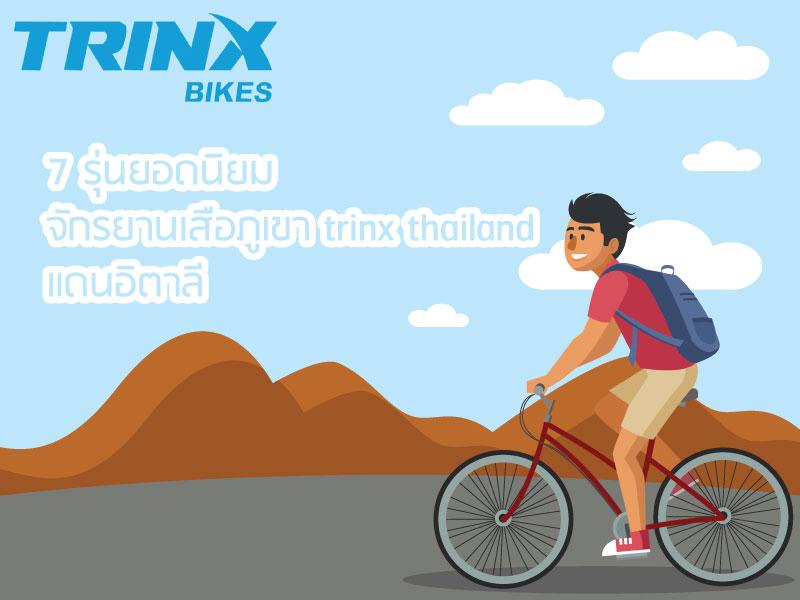 จักรยานเสือภูเขา trinx