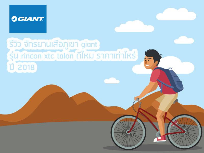 จักรยานเสือภูเขา giant